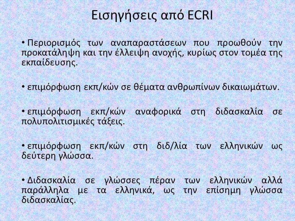 Εισηγήσεις από ECRI Περιορισμός των αναπαραστάσεων που προωθούν την προκατάληψη και την έλλειψη ανοχής, κυρίως στον τομέα της εκπαίδευσης.