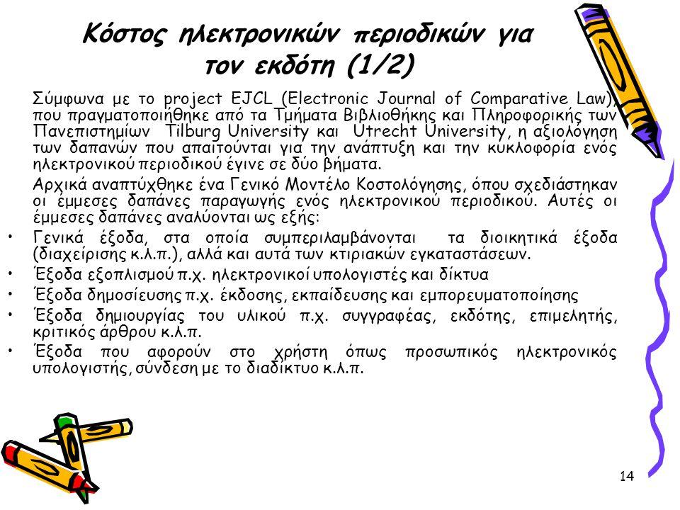14 Κόστος ηλεκτρονικών περιοδικών για τον εκδότη (1/2) Σύμφωνα με το project EJCL (Electronic Journal of Comparative Law), που πραγματοποιήθηκε από τα