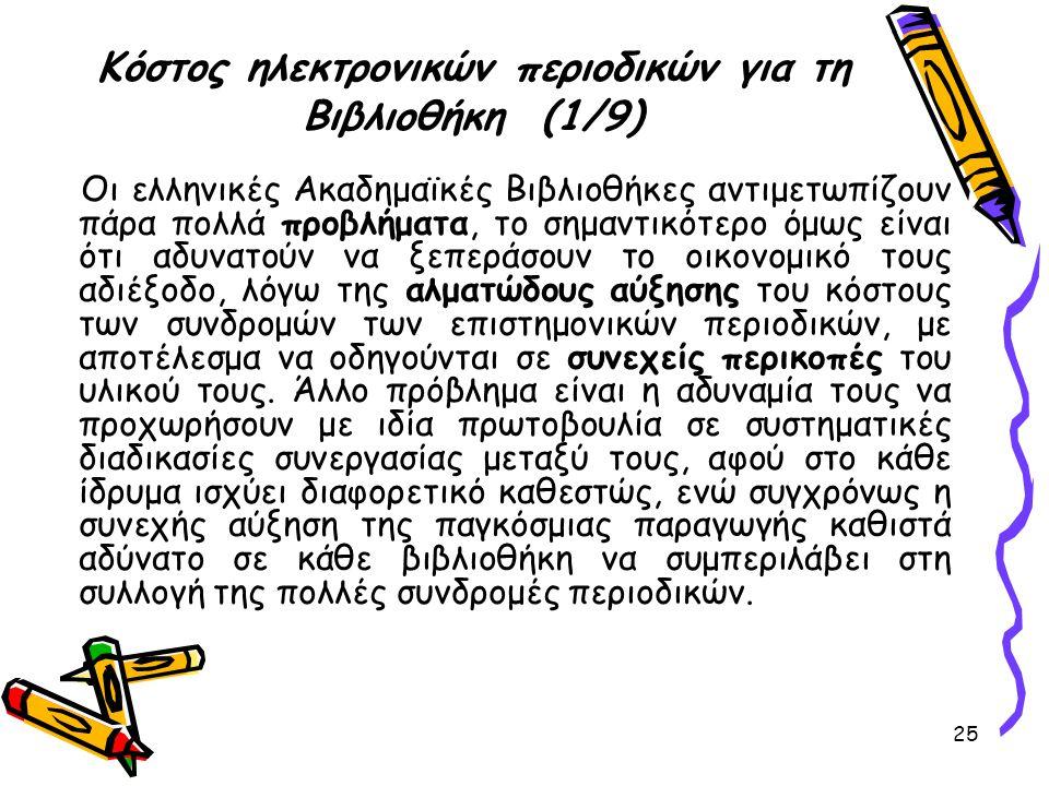 25 Κόστος ηλεκτρονικών περιοδικών για τη Βιβλιοθήκη (1/9) Οι ελληνικές Ακαδημαϊκές Βιβλιοθήκες αντιμετωπίζουν πάρα πολλά προβλήματα, το σημαντικότερο