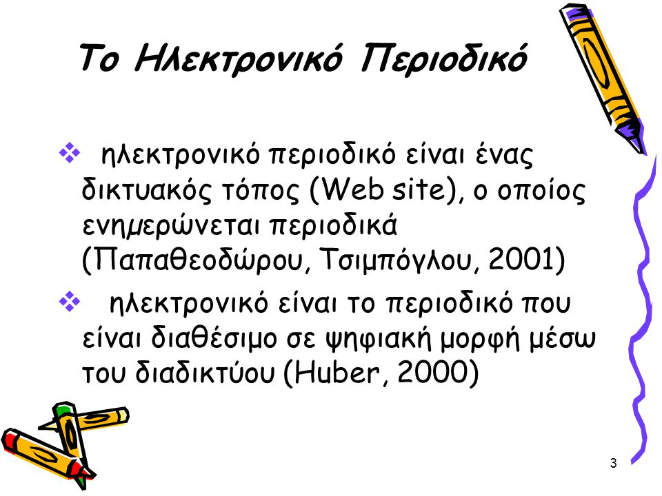 3 Το Ηλεκτρονικό Περιοδικό  ηλεκτρονικό περιοδικό είναι ένας δικτυακός τόπος (Web site), ο οποίος ενηµερώνεται περιοδικά (Παπαθεοδώρου, Τσιμπόγλου, 2