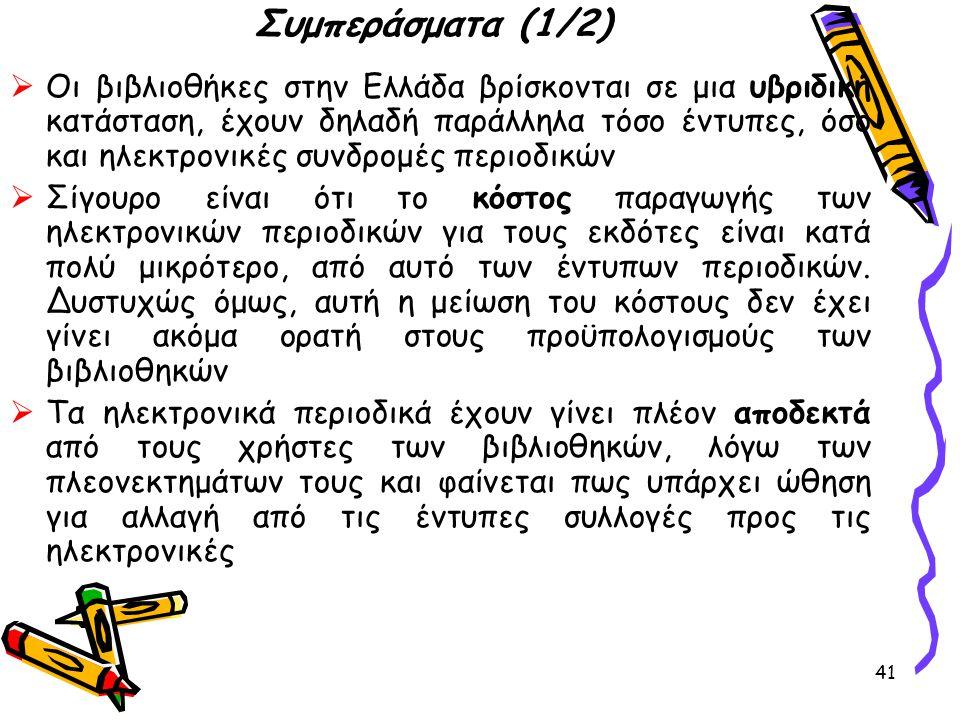 41 Συμπεράσματα (1/2)  Οι βιβλιοθήκες στην Ελλάδα βρίσκονται σε μια υβριδική κατάσταση, έχουν δηλαδή παράλληλα τόσο έντυπες, όσο και ηλεκτρονικές συν