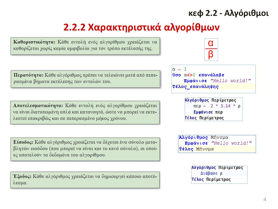 2.2.2 Χαρακτηριστικά αλγορίθμων 4 κεφ 2.2 - Αλγόριθμοι