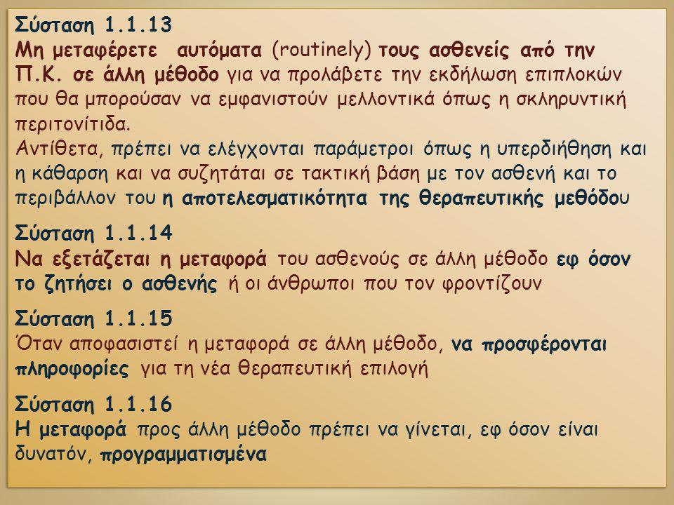 Σύσταση 1.1.13 Μη μεταφέρετε αυτόματα (routinely) τους ασθενείς από την Π.Κ.
