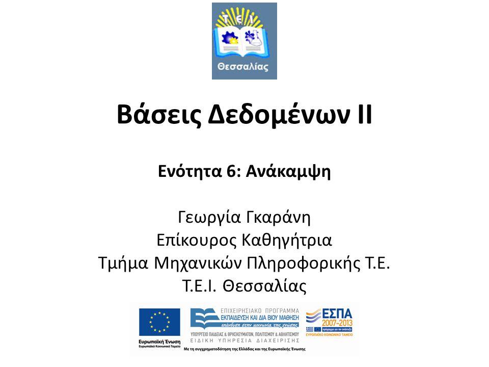 Βάσεις Δεδομένων II Ενότητα 6: Ανάκαμψη Γεωργία Γκαράνη Επίκουρος Καθηγήτρια Τμήμα Μηχανικών Πληροφορικής Τ.Ε.