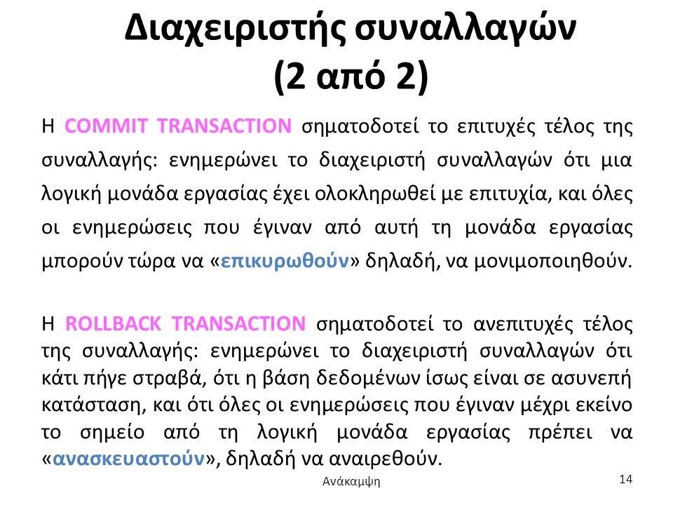 Διαχειριστής συναλλαγών (2 από 2) Η COMMIT TRANSACTION σηματοδοτεί το επιτυχές τέλος της συναλλαγής: ενημερώνει το διαχειριστή συναλλαγών ότι μια λογική μονάδα εργασίας έχει ολοκληρωθεί με επιτυχία, και όλες οι ενημερώσεις που έγιναν από αυτή τη μονάδα εργασίας μπορούν τώρα να «επικυρωθούν» δηλαδή, να μονιμοποιηθούν.