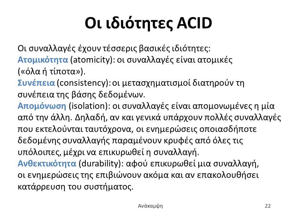 Οι ιδιότητες ACID Οι συναλλαγές έχουν τέσσερις βασικές ιδιότητες: Ατομικότητα (atomicity): οι συναλλαγές είναι ατομικές («όλα ή τίποτα»).
