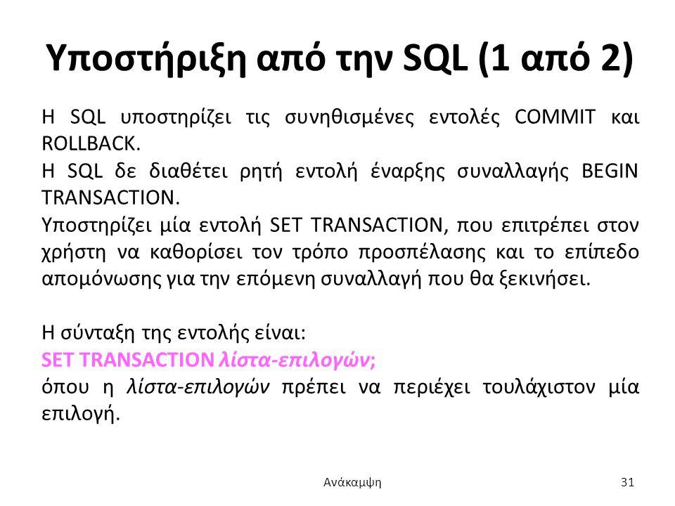 Υποστήριξη από την SQL (1 από 2) Η SQL υποστηρίζει τις συνηθισμένες εντολές COMMIT και ROLLBACK.