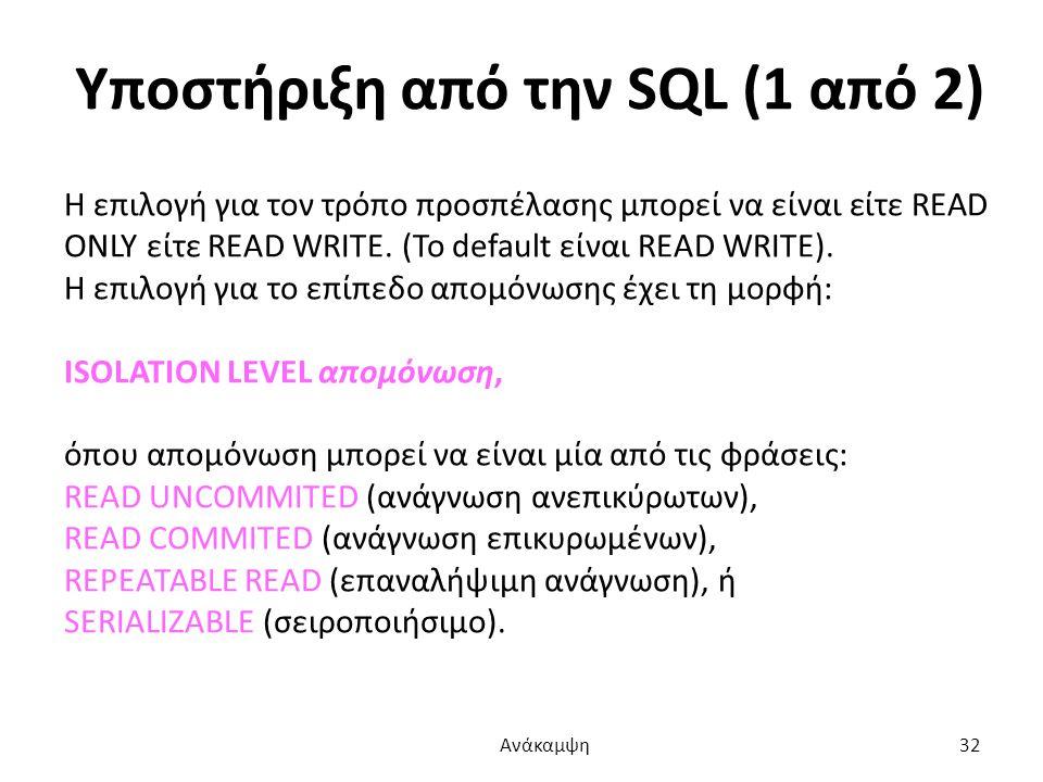 Υποστήριξη από την SQL (1 από 2) Η επιλογή για τον τρόπο προσπέλασης μπορεί να είναι είτε READ ONLY είτε READ WRITE.