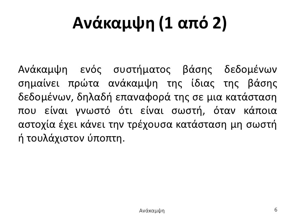 Ανάκαμψη (2 από 2) Η αρχή στην οποία βασίζεται αυτή η ανάκαμψη είναι ο πλεονασμός.