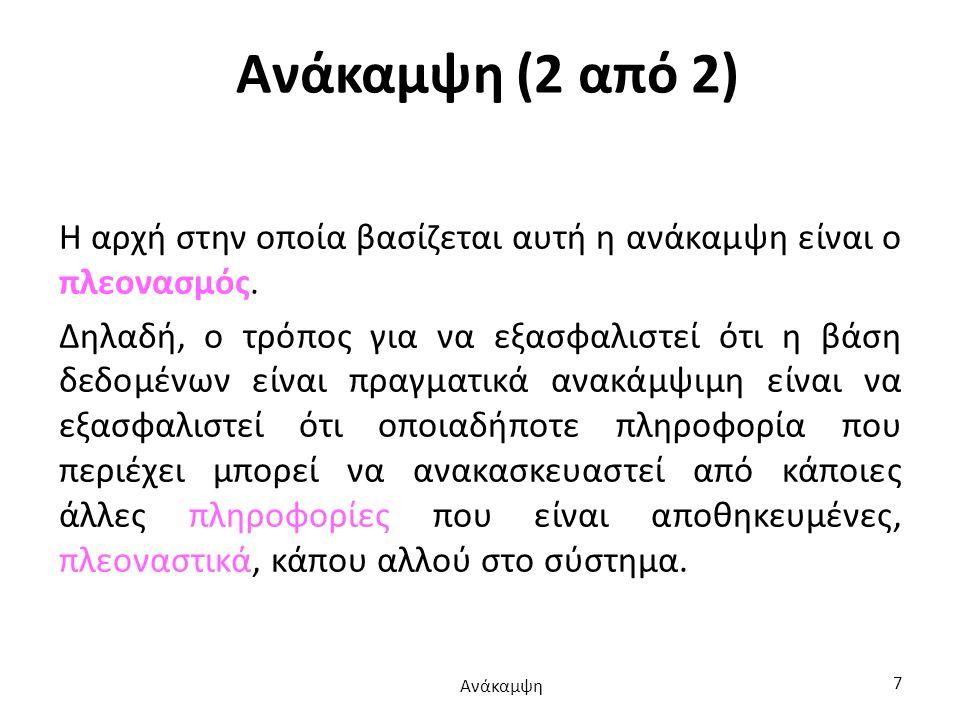 Σημείο ελέγχου (4 από 5) 2.