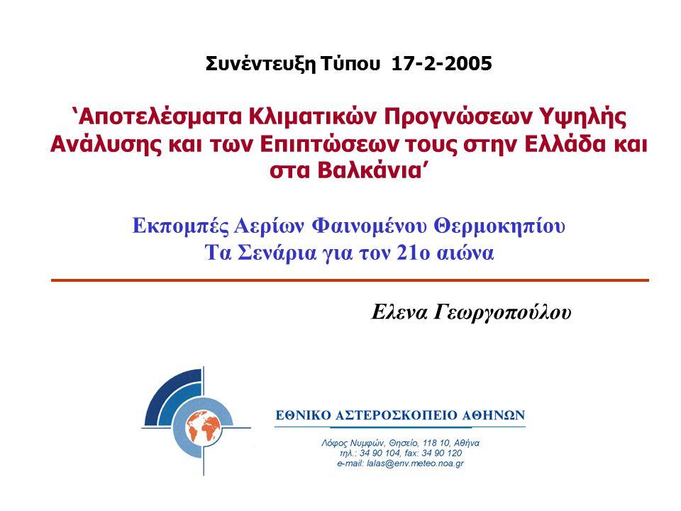 Συνέντευξη Τύπου 17-2-2005 'Αποτελέσματα Κλιματικών Προγνώσεων Υψηλής Ανάλυσης και των Επιπτώσεων τους στην Ελλάδα και στα Βαλκάνια' Εκπομπές Αερίων Φ