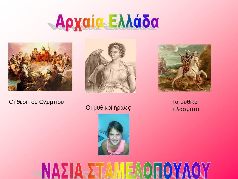 Οι θεοί του Ολύμπου Οι μυθικοί ήρωες Τα μυθικά πλάσματα