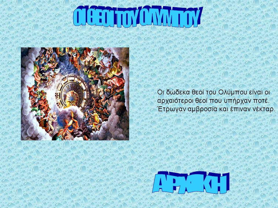 Οι δώδεκα θεοί του Ολύμπου είναι οι αρχαιότεροι θεοί που υπήρχαν ποτέ.