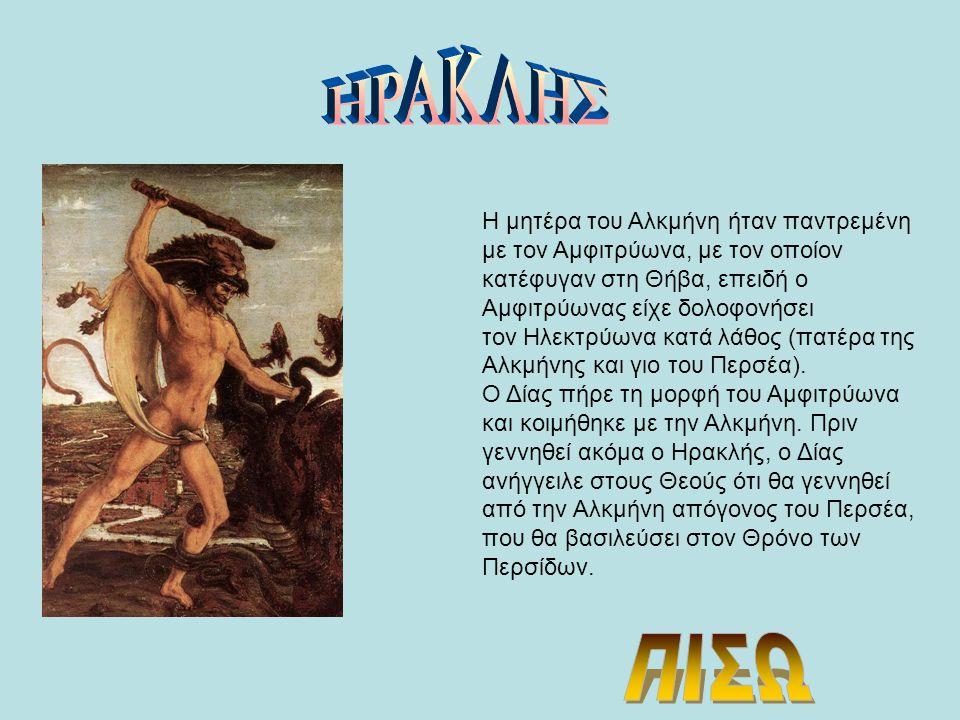 Η μητέρα του Αλκμήνη ήταν παντρεμένη με τον Αμφιτρύωνα, με τον οποίον κατέφυγαν στη Θήβα, επειδή ο Αμφιτρύωνας είχε δολοφονήσει τον Ηλεκτρύωνα κατά λάθος (πατέρα της Αλκμήνης και γιο του Περσέα).