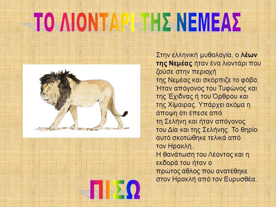 Στην ελληνική μυθολογία, ο λέων της Νεμέας ήταν ένα λιοντάρι που ζούσε στην περιοχή της Νεμέας και σκόρπιζε το φόβο.