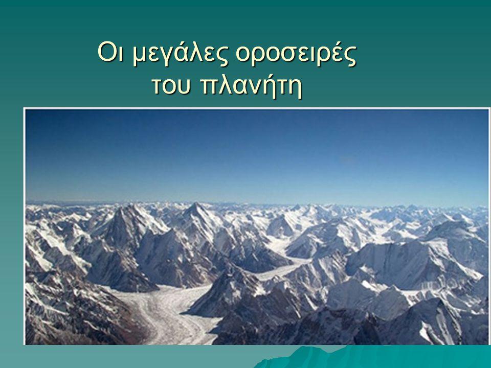 Μεγάλες οροσειρές  Η οροσειρά είναι γεωγραφική περιοχή η οποία περιλαμβάνει μεγάλο αριθμό βουνών τα οποία συνδέονται μεταξύ τους.