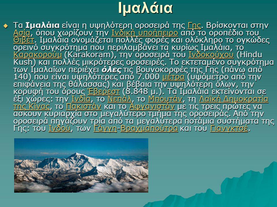 Ιμαλάια  Τα Ιμαλάια είναι η υψηλότερη οροσειρά της Γης.