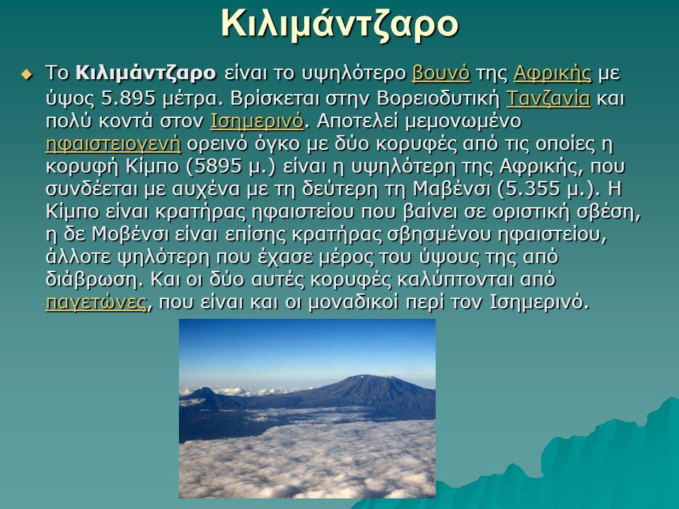 Κιλιμάντζαρο  Το Κιλιμάντζαρο είναι το υψηλότερο βουνό της Αφρικής με ύψος 5.895 μέτρα.