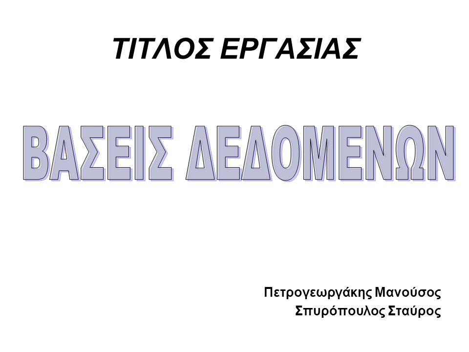 ΤΙΤΛΟΣ ΕΡΓΑΣΙΑΣ Πετρογεωργάκης Μανούσος Σπυρόπουλος Σταύρος