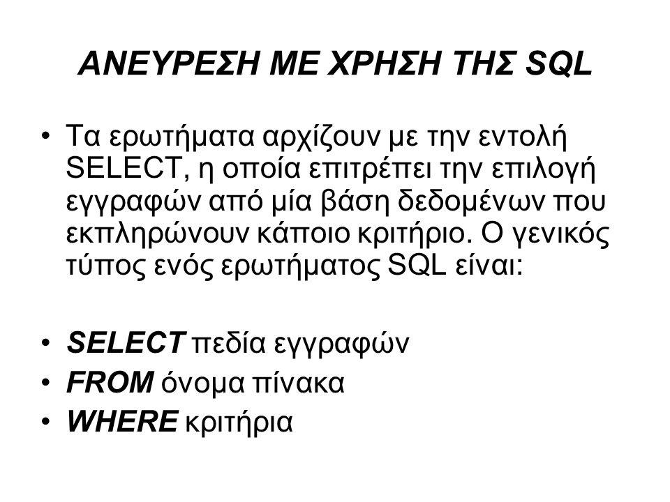 ΑΝΕΥΡΕΣΗ ΜΕ ΧΡΗΣΗ ΤΗΣ SQL Τα ερωτήματα αρχίζουν με την εντολή SELECT, η οποία επιτρέπει την επιλογή εγγραφών από μία βάση δεδομένων που εκπληρώνουν κά