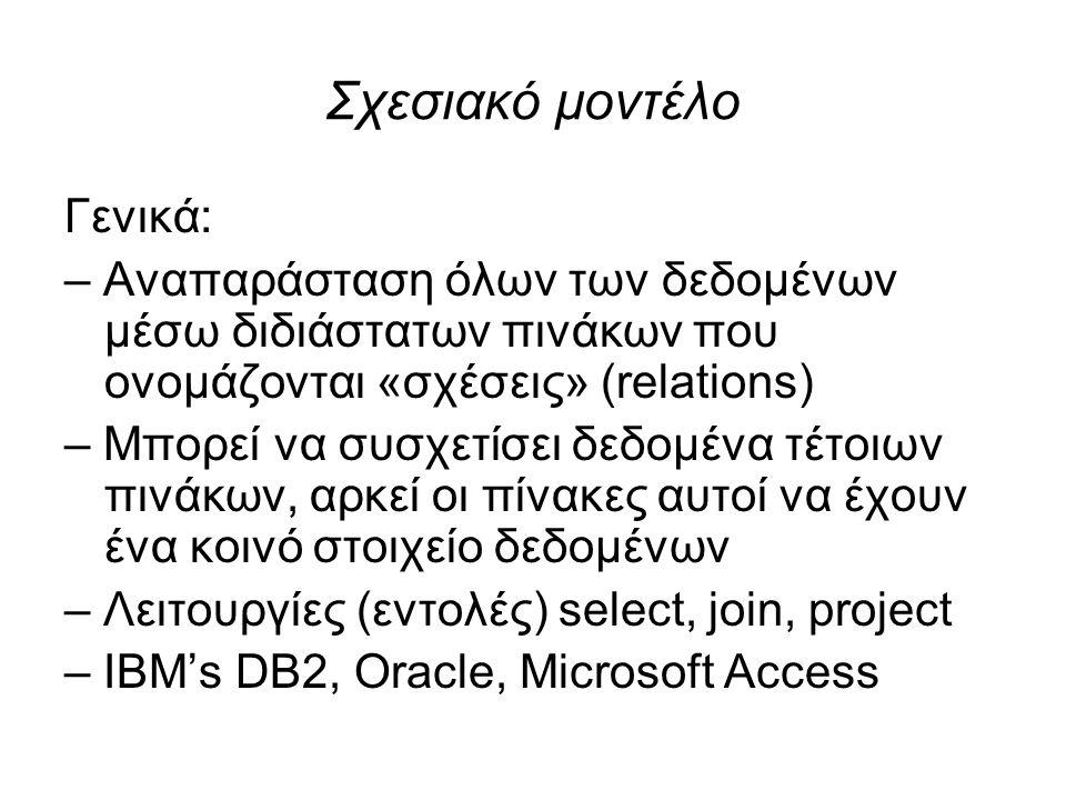 Σχεσιακό μοντέλο Γενικά: – Αναπαράσταση όλων των δεδομένων μέσω διδιάστατων πινάκων που ονομάζονται «σχέσεις» (relations) – Μπορεί να συσχετίσει δεδομ