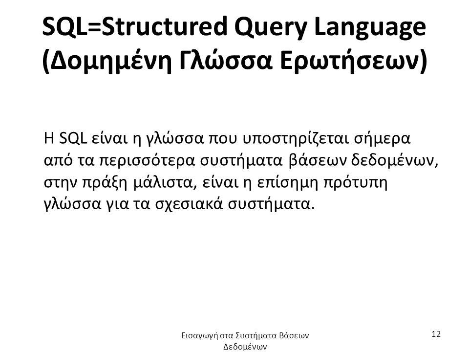 SQL=Structured Query Language (Δομημένη Γλώσσα Ερωτήσεων) Η SQL είναι η γλώσσα που υποστηρίζεται σήμερα από τα περισσότερα συστήματα βάσεων δεδομένων, στην πράξη μάλιστα, είναι η επίσημη πρότυπη γλώσσα για τα σχεσιακά συστήματα.