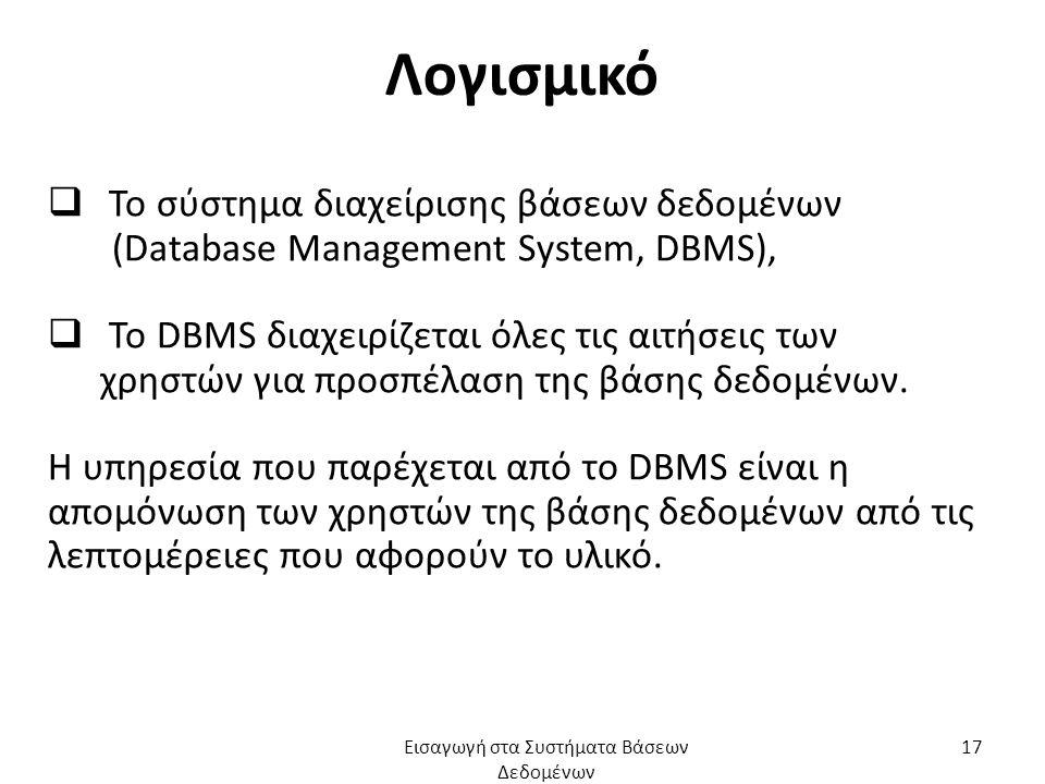 Λογισμικό  Το σύστημα διαχείρισης βάσεων δεδομένων (Database Management System, DBMS),  Το DBMS διαχειρίζεται όλες τις αιτήσεις των χρηστών για προσπέλαση της βάσης δεδομένων.