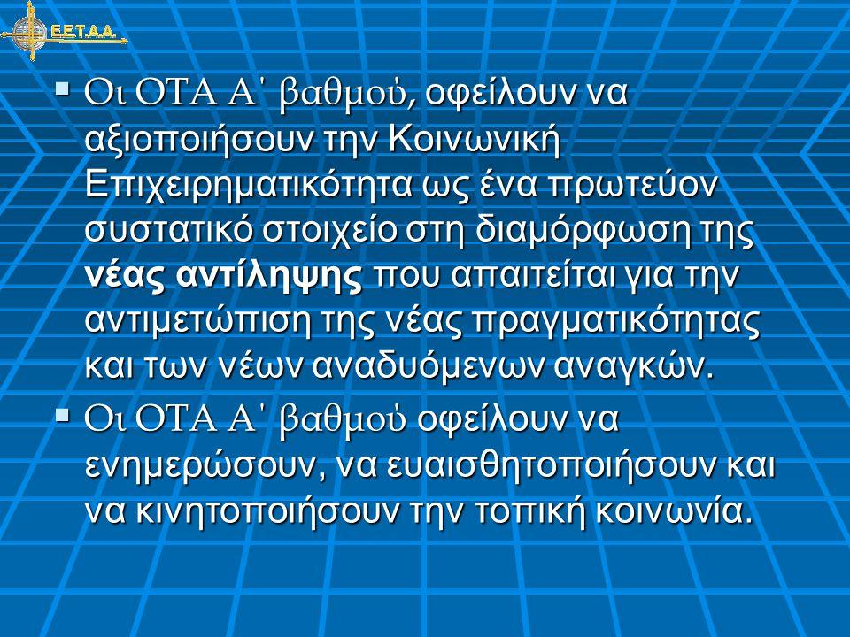 Στρατηγικά η ΚΕΔΕ με τη συνδρομή της ΕΕΤΑΑ, θα μπορούσε:  Ν' ανιχνεύσει δραστηριότητες, οι οποίες θα υλοποιούνται από δράσεις Κοινωνικής Αλληλέγγυας Οικονομίας και Κοινωνικών Συνεταιριστικών Επιχειρήσεων.