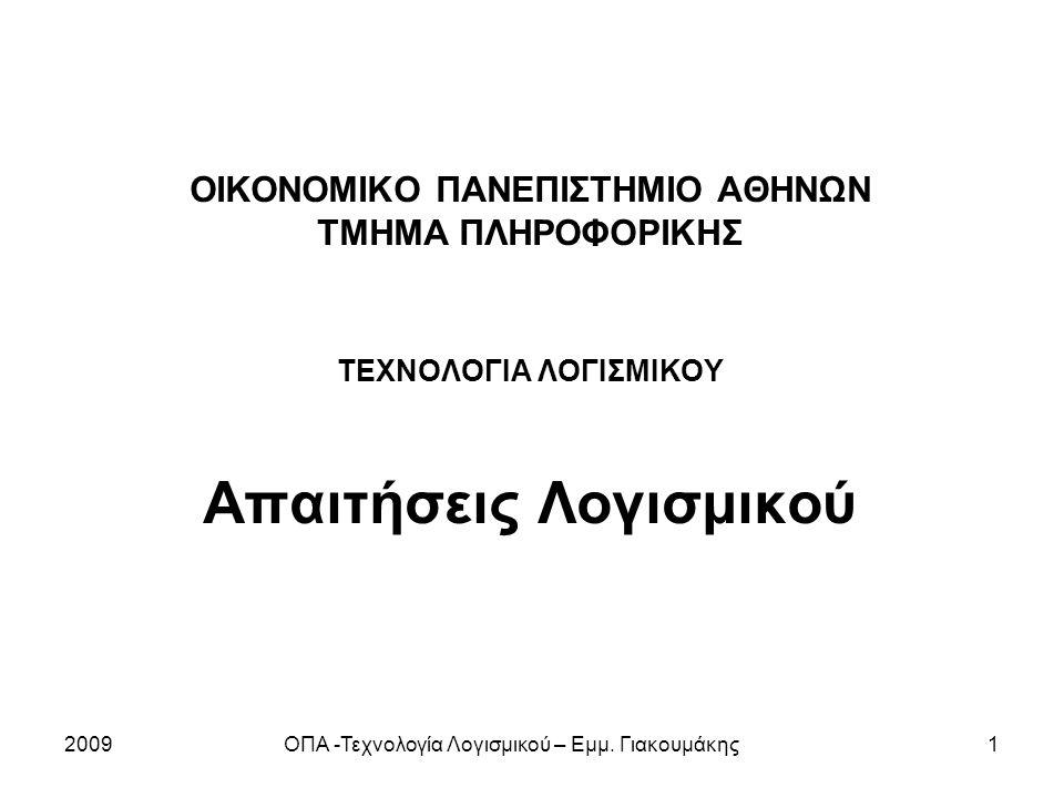 2009ΟΠΑ -Τεχνολογία Λογισμικού – Εμμ.Γιακουμάκης12 ΕΠΑΣ (2/2) 3.