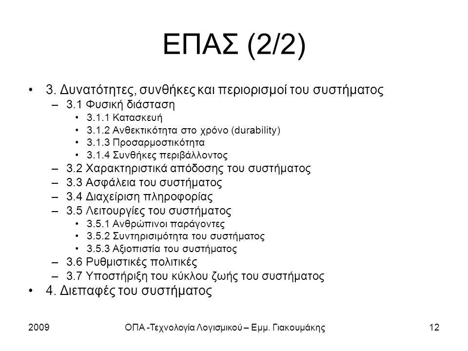 2009ΟΠΑ -Τεχνολογία Λογισμικού – Εμμ. Γιακουμάκης12 ΕΠΑΣ (2/2) 3. Δυνατότητες, συνθήκες και περιορισμοί του συστήματος –3.1 Φυσική διάσταση 3.1.1 Κατα