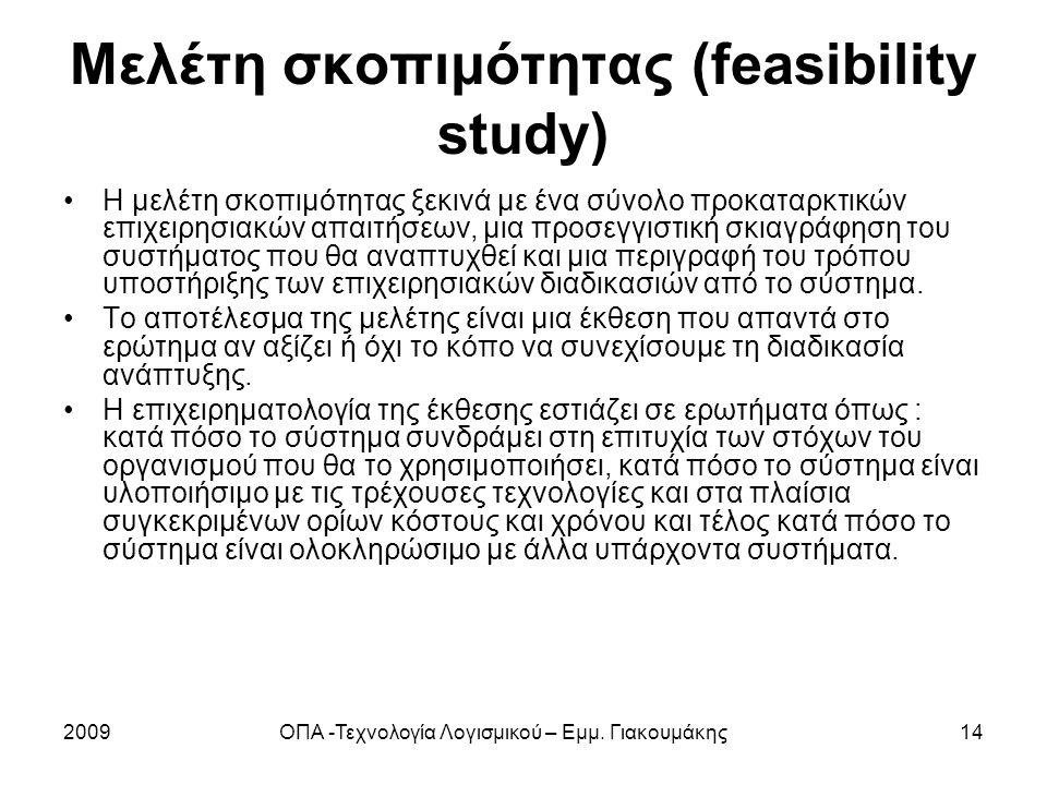 2009ΟΠΑ -Τεχνολογία Λογισμικού – Εμμ. Γιακουμάκης14 Μελέτη σκοπιμότητας (feasibility study) Η μελέτη σκοπιμότητας ξεκινά με ένα σύνολο προκαταρκτικών