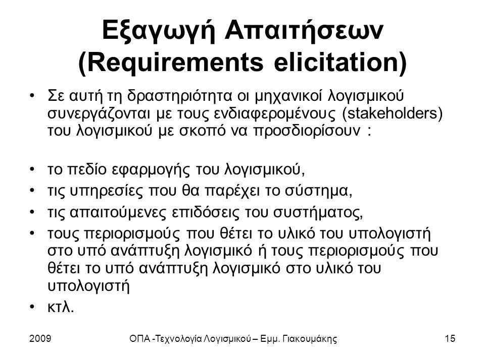 2009ΟΠΑ -Τεχνολογία Λογισμικού – Εμμ. Γιακουμάκης15 Εξαγωγή Απαιτήσεων (Requirements elicitation) Σε αυτή τη δραστηριότητα οι μηχανικοί λογισμικού συν