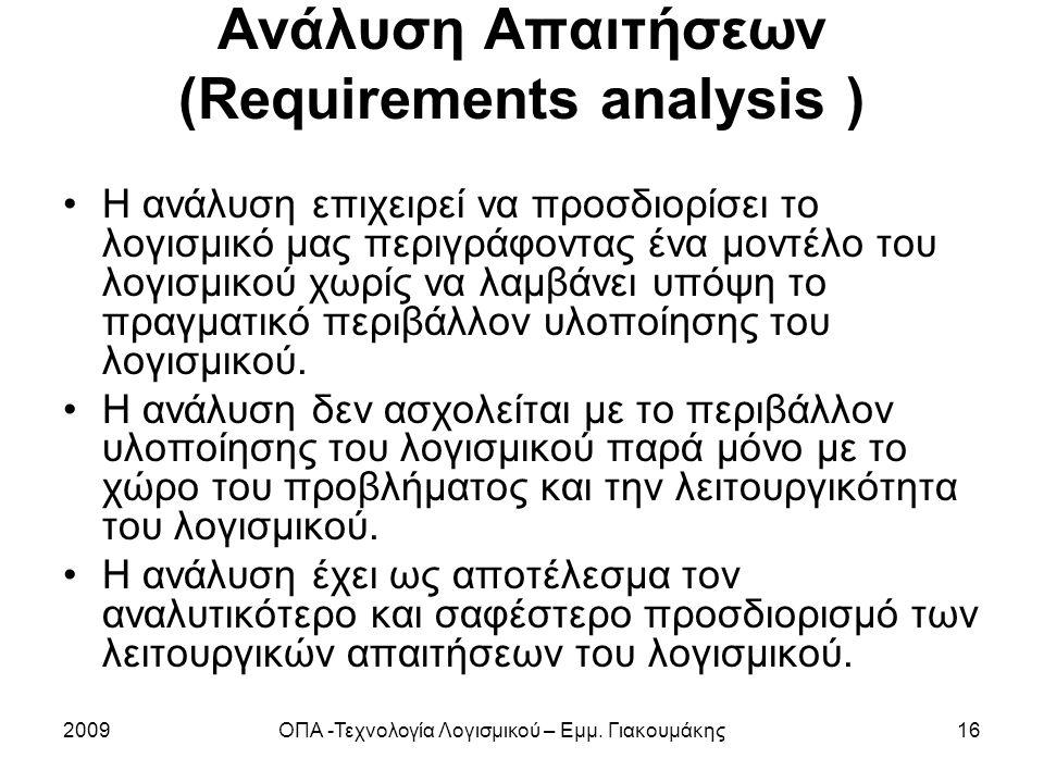 2009ΟΠΑ -Τεχνολογία Λογισμικού – Εμμ. Γιακουμάκης16 Ανάλυση Απαιτήσεων (Requirements analysis ) Η ανάλυση επιχειρεί να προσδιορίσει το λογισμικό μας π