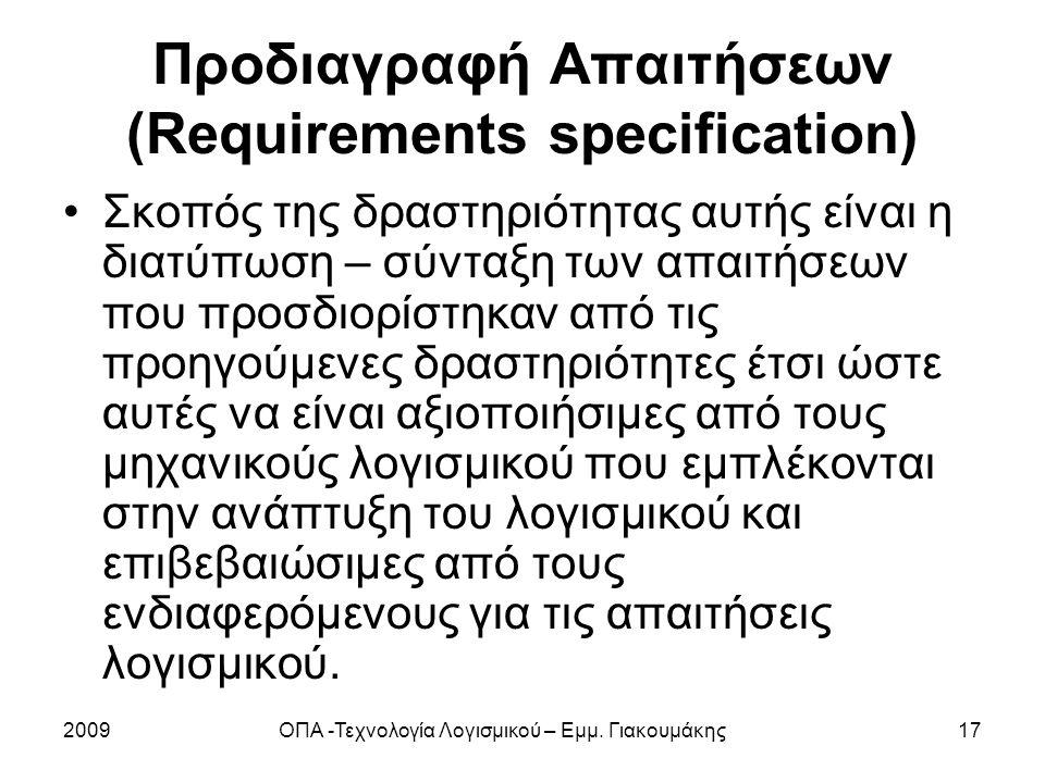 2009ΟΠΑ -Τεχνολογία Λογισμικού – Εμμ. Γιακουμάκης17 Προδιαγραφή Απαιτήσεων (Requirements specification) Σκοπός της δραστηριότητας αυτής είναι η διατύπ