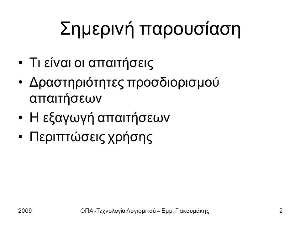 2009ΟΠΑ -Τεχνολογία Λογισμικού – Εμμ. Γιακουμάκης2 Σημερινή παρουσίαση Τι είναι οι απαιτήσεις Δραστηριότητες προσδιορισμού απαιτήσεων Η εξαγωγή απαιτή
