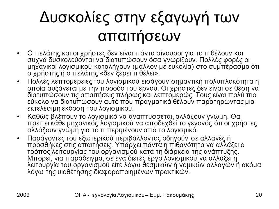 2009ΟΠΑ -Τεχνολογία Λογισμικού – Εμμ. Γιακουμάκης20 Δυσκολίες στην εξαγωγή των απαιτήσεων Ο πελάτης και οι χρήστες δεν είναι πάντα σίγουροι για το τι