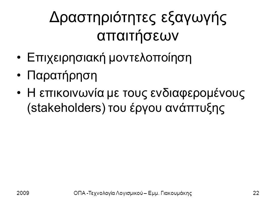2009ΟΠΑ -Τεχνολογία Λογισμικού – Εμμ. Γιακουμάκης22 Δραστηριότητες εξαγωγής απαιτήσεων Επιχειρησιακή μοντελοποίηση Παρατήρηση Η επικοινωνία με τους εν