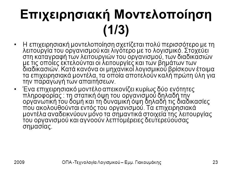 2009ΟΠΑ -Τεχνολογία Λογισμικού – Εμμ. Γιακουμάκης23 Επιχειρησιακή Μοντελοποίηση (1/3) Η επιχειρησιακή μοντελοποίηση σχετίζεται πολύ περισσότερο με τη