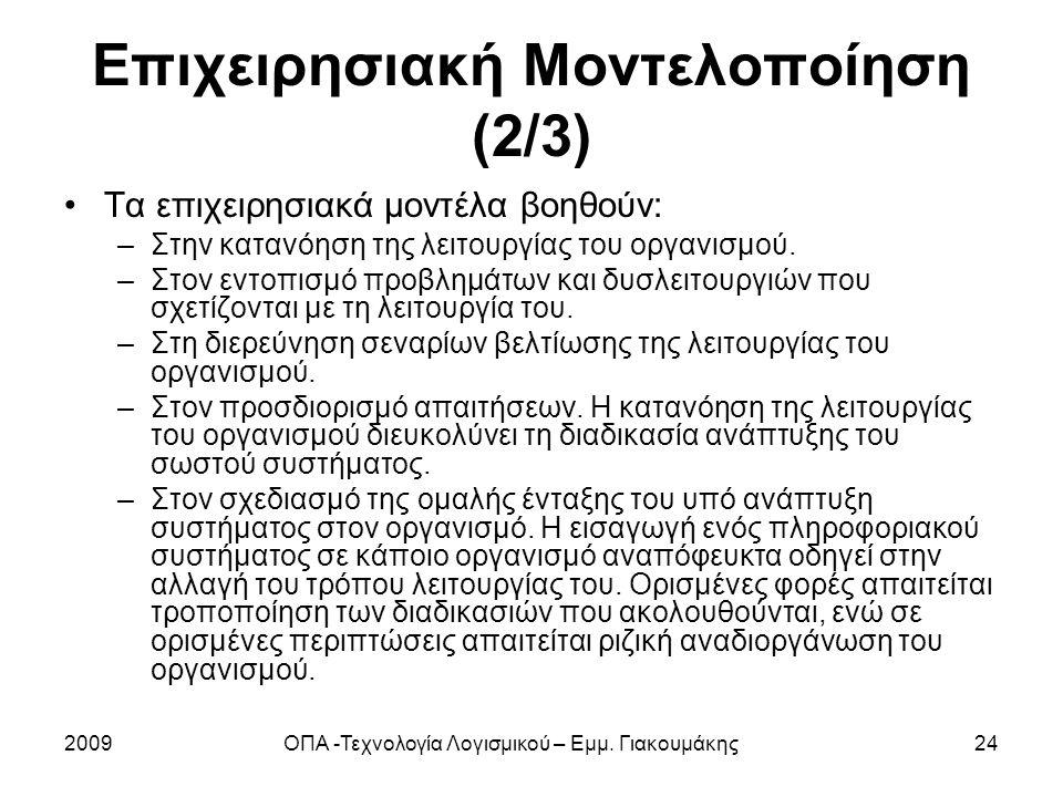 2009ΟΠΑ -Τεχνολογία Λογισμικού – Εμμ. Γιακουμάκης24 Επιχειρησιακή Μοντελοποίηση (2/3) Τα επιχειρησιακά μοντέλα βοηθούν: –Στην κατανόηση της λειτουργία