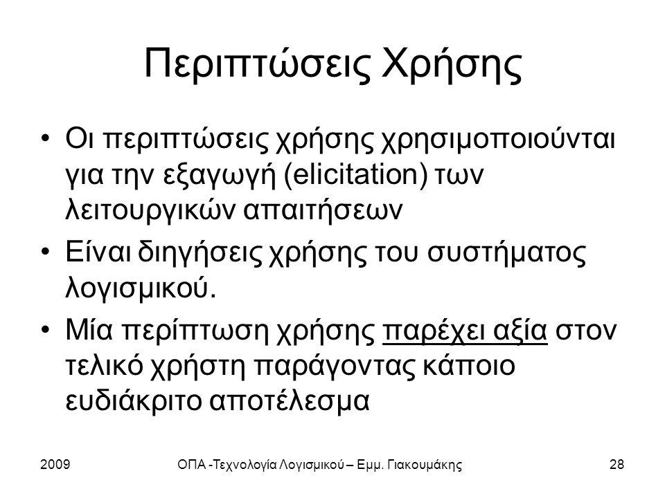 2009ΟΠΑ -Τεχνολογία Λογισμικού – Εμμ. Γιακουμάκης28 Περιπτώσεις Χρήσης Οι περιπτώσεις χρήσης χρησιμοποιούνται για την εξαγωγή (elicitation) των λειτου