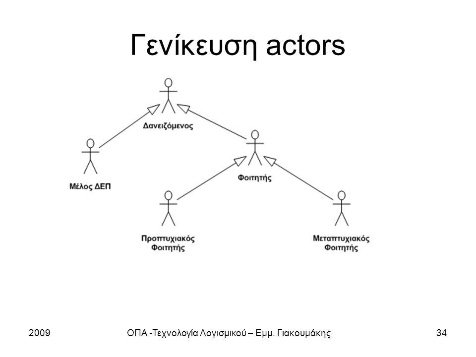 2009ΟΠΑ -Τεχνολογία Λογισμικού – Εμμ. Γιακουμάκης34 Γενίκευση actors