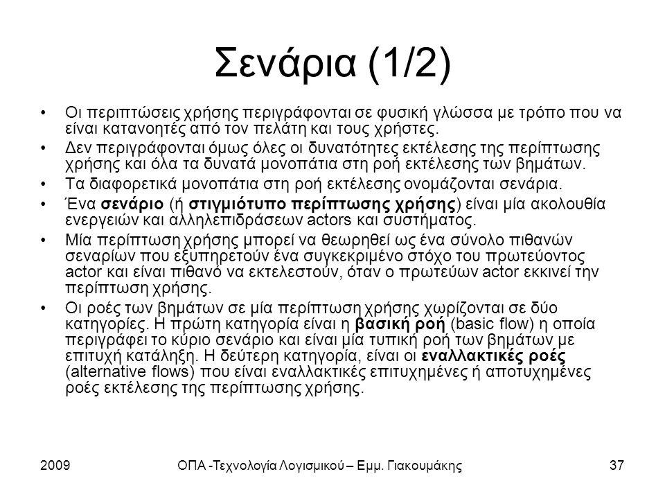 2009ΟΠΑ -Τεχνολογία Λογισμικού – Εμμ. Γιακουμάκης37 Σενάρια (1/2) Οι περιπτώσεις χρήσης περιγράφονται σε φυσική γλώσσα με τρόπο που να είναι κατανοητέ