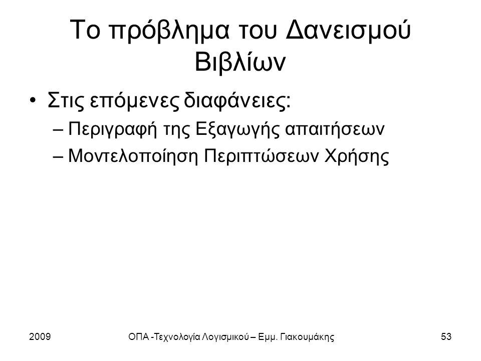 2009ΟΠΑ -Τεχνολογία Λογισμικού – Εμμ. Γιακουμάκης53 Το πρόβλημα του Δανεισμού Βιβλίων Στις επόμενες διαφάνειες: –Περιγραφή της Εξαγωγής απαιτήσεων –Μο