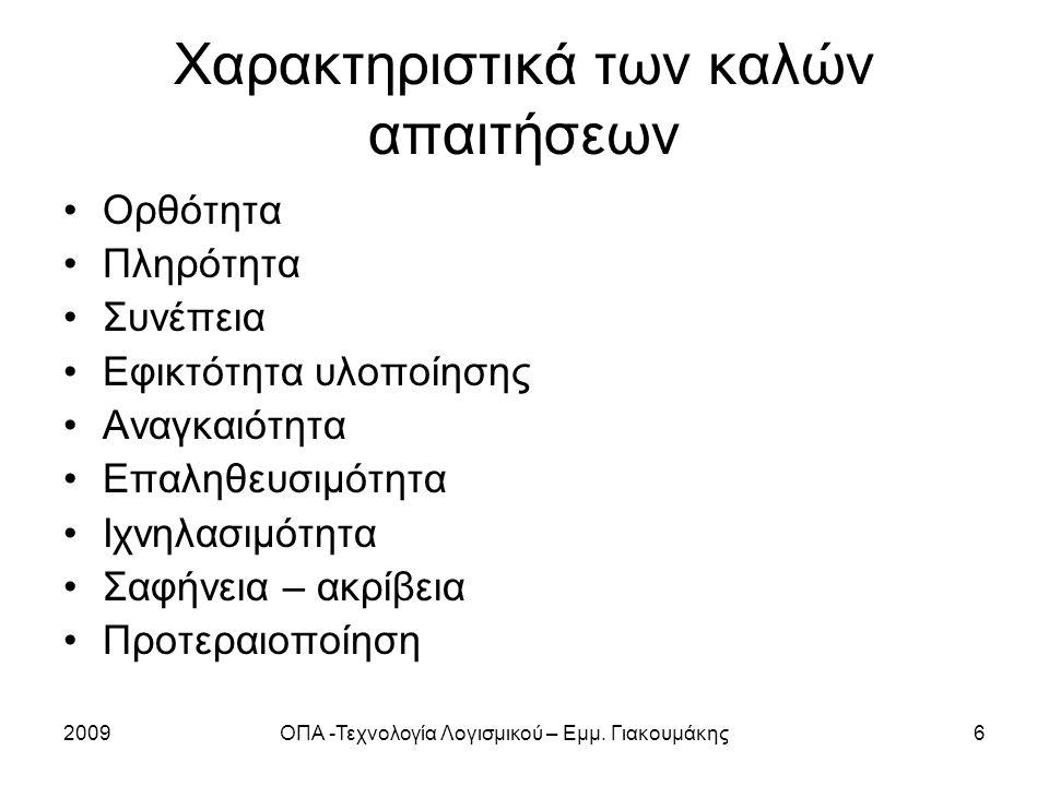 2009ΟΠΑ -Τεχνολογία Λογισμικού – Εμμ.Γιακουμάκης27 Ενότητες Επιχ.