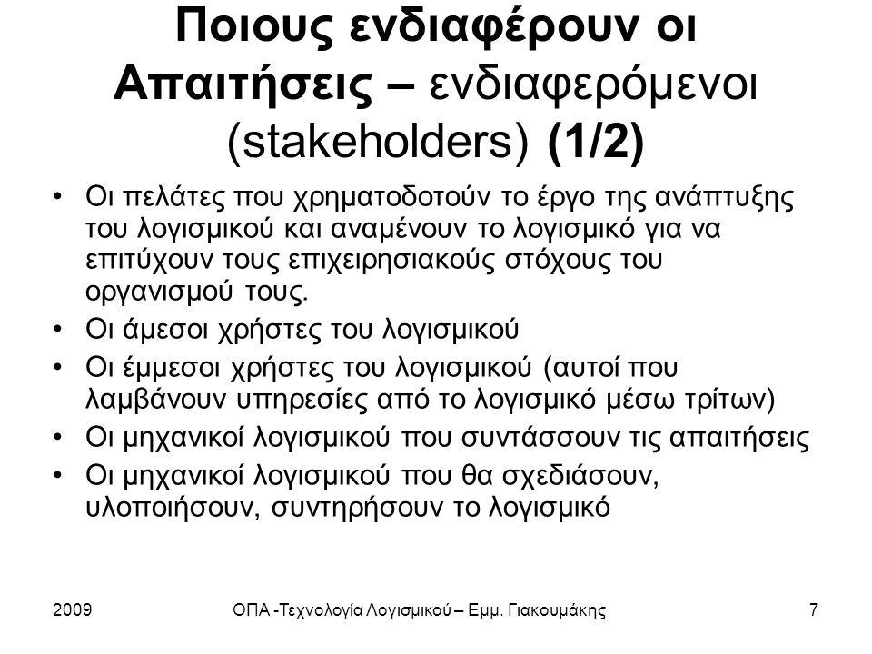 2009ΟΠΑ -Τεχνολογία Λογισμικού – Εμμ. Γιακουμάκης7 Ποιους ενδιαφέρουν οι Απαιτήσεις – ενδιαφερόμενοι (stakeholders) (1/2) Οι πελάτες που χρηματοδοτούν