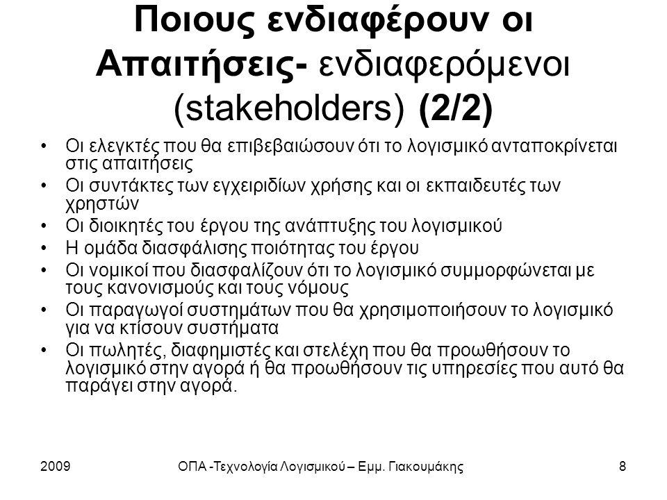 2009ΟΠΑ -Τεχνολογία Λογισμικού – Εμμ. Γιακουμάκης8 Ποιους ενδιαφέρουν οι Απαιτήσεις- ενδιαφερόμενοι (stakeholders) (2/2) Οι ελεγκτές που θα επιβεβαιώσ