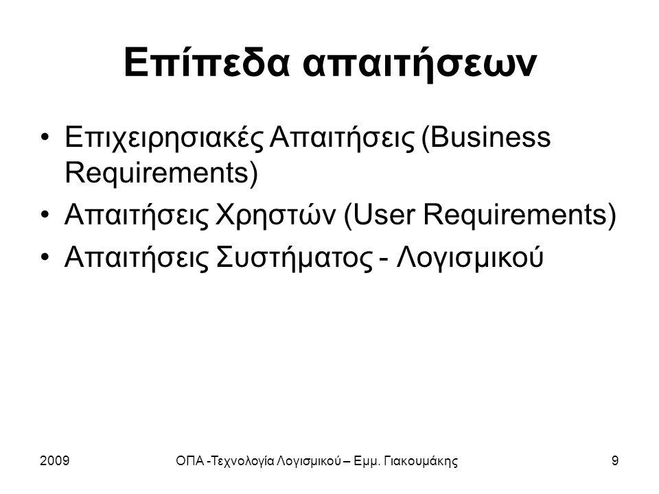 2009ΟΠΑ -Τεχνολογία Λογισμικού – Εμμ. Γιακουμάκης9 Επίπεδα απαιτήσεων Επιχειρησιακές Απαιτήσεις (Business Requirements) Απαιτήσεις Χρηστών (User Requi