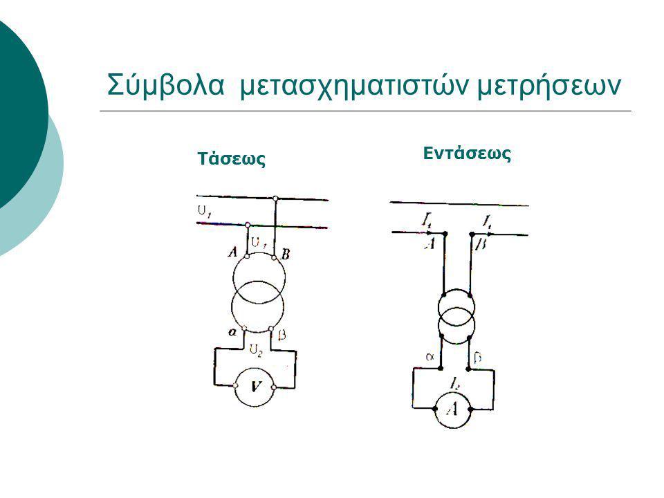 Σύμβολα μετασχηματιστών μετρήσεων Τάσεως Εντάσεως