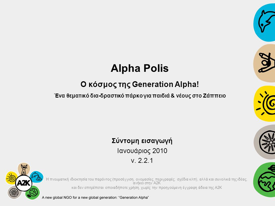 Alpha Polis Ο κόσμος της Generation Alpha.