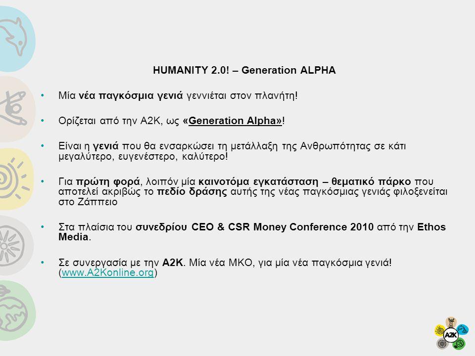 HUMANITY 2.0. – Generation ALPHA Μία νέα παγκόσμια γενιά γεννιέται στον πλανήτη.